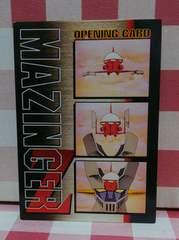 02『オープニングカード』マジンガーZトレーディングカード
