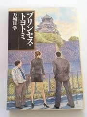 プリンセス・トヨトミ 万城目学 文春文庫