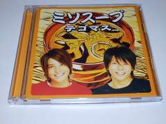 テゴマス/ミソスープ (初回限定盤)(DVD付)