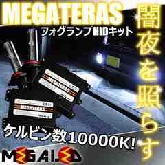 Mオク】ソリオMA34S系/純正HID車/フォグランプHIDキット/H3/10000K