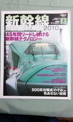 鉄道のテクノロジー Vol.5新幹線