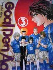 【送料無料】ゴールデンエイジ 全3巻完結セット《サッカー漫画》