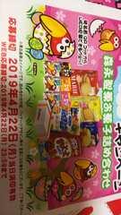 タイアップ森永製菓お菓子詰め合わせ50名レシート1口