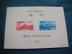雲仙国立公園 小型シート 1953年