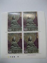 切手 第3次国宝シリーズ 銅造薬師如来像 カラーマーク付