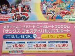 即決◆ディズニーパス・チケット大人券6400円買える割引申込書