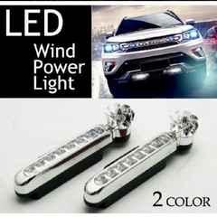 【大人気】風力発電 8連式LEDデイライト2個セット