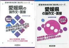 教員採用試験 愛媛県の論作文面接 2013年版/2010年版 2冊