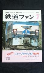 月刊鉄道ファン1985年7月号