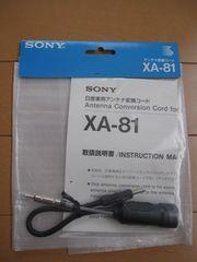 [新品]SONY製 日産車用アンテナ変換コード