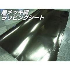 送料無料!カ—ラッピングシート/152×100cm/ブラックメッキ調