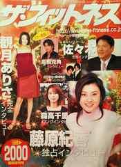 森高千里・藤原紀香・観月ありさ…【ザ・フィットネス】1999年
