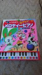 ママとうたおうやさしいメロディーピアノ