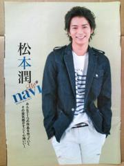 切り抜き[031]TVnavi2007.6月号 松本潤・田中聖
