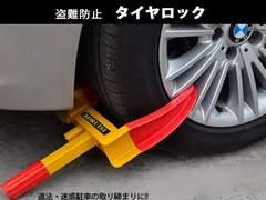 タイヤロック(盗難防止、迷惑駐車対策、アルミホイル盗難予防)