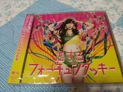 AKB48★恋するフォーチュンクッキー