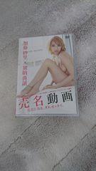 美品:加藤紗里:DVD/売名動画