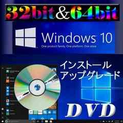 Windows10 インストールDVD 32/64bit版