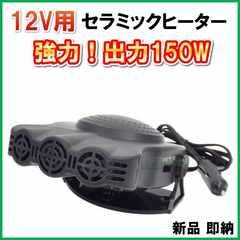 12V 用 出力 150W シガライター電源 セラミック ヒーター 強力