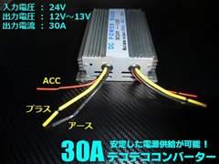 MAX30A!デコデココンバーター/DC24V→DC12V電圧変換器/変圧器