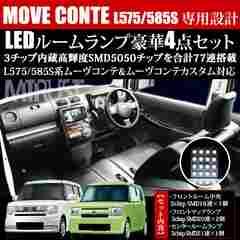 LED ルームランプセット ムーヴコンテ L575S/585S 3チップSMD77連搭載 ホワイト エムトラ