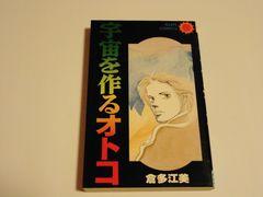 倉多江美 『宇宙を作るオトコ』 サンコミックス