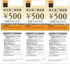 ☆クリエイト・レストランツ 株主優待 500円券x3 枚数変更可