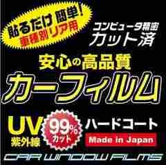 高級プロ仕様 ホンダ HR-V 5ドア GH# カット済みカーフィルム