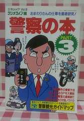 三才ムックvol.6 ラジオライフ編『警察の本PART3』