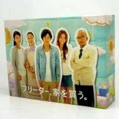 ■DVD『フリーター、家を買う DVD-BOX』二宮和也(嵐) 丸山(関ジャニ)