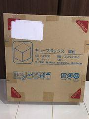 アイリスオーヤマ キューブボックス 3つセット