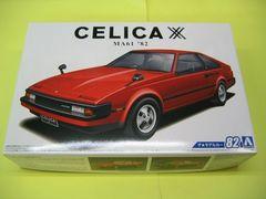アオシマ 1/24 ザ・モデルカー No.82 トヨタ MA61 セリカXX 2800GT '82