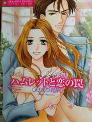 ハーモニィ☆「ハムレットと恋の罠」しげまつ貴子