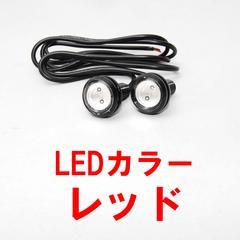 LEDスポットライト レッド 2個 12V 1.5W 防水