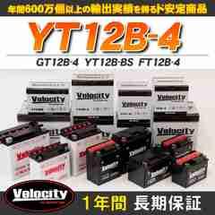 ★バイクバッテリー GT12B-4 YT12B-BS FT12B-4 互換【B2】