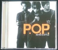 (CD)RETRO G-STYLE/レトロGスタイル☆P.O.P.★即決価格♪