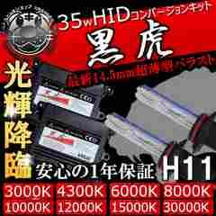HIDキット 黒虎 H11 35W 30000K ヘッドライトやフォグランプに キセノン エムトラ