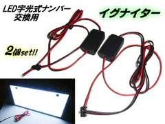 LED字光式ナンバープレート用イグナイター/2個セット/予備交換用