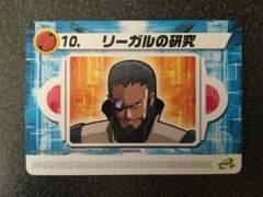 ★ロックマンエグゼ6 改造カード『10.リーガルの研究』★