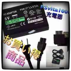 新品 psvita 1000 充電器 ACアダプター