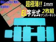 超薄型防水EL字光式ナンバープレート2枚組/字光ナンバー
