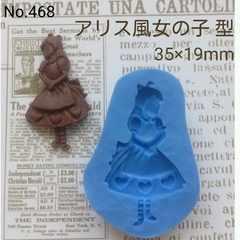 デコ型◆アリス風女の子◆ブルーミックス・レジン・粘土