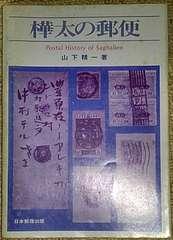 レア本「樺太の郵便」