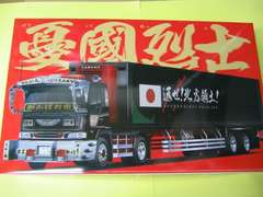 アオシマ 1/32 バリューデコトラ No.08 憂國烈士 (冷凍トレーラー)新品