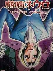 人気コミック 魔人探偵 脳噛ネウロ 全巻セット