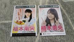 [早い者勝ち]HKT48植木南央☆公式生写真〜まとめ売り6枚セット!