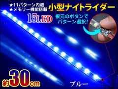 スイッチ付きミニナイトライダー 30cm 15連 ブルー