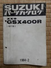 パーツカタログ GSX400R GK71B パーツリスト