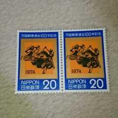 記念切手 未使用 万国郵便連合100年記念 20円2枚 40円分