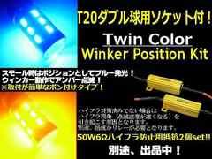 新型無極性T20ダブル球付!青⇔黄ツインカラーLEDウィポジキット